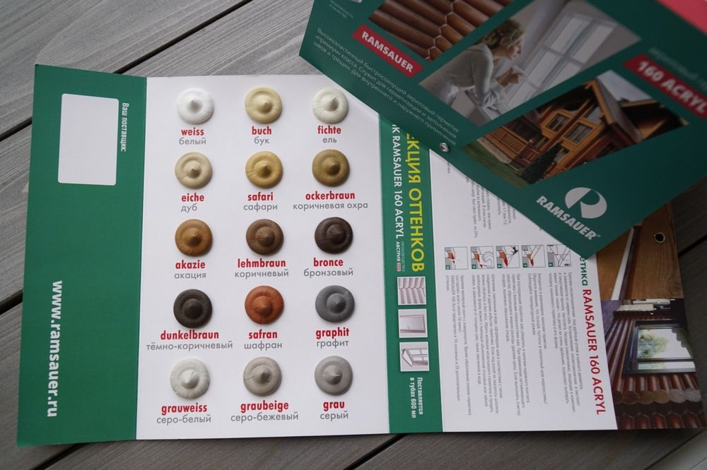 Новые оттенки герметика для дерева Ramsauer Acryl 160