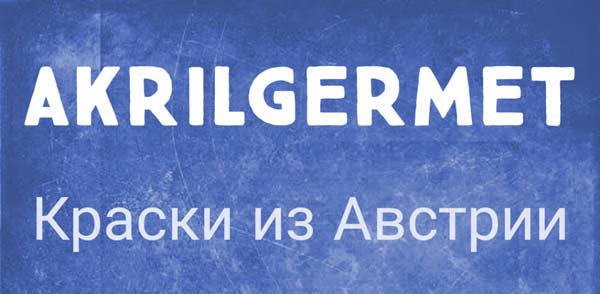 Akrilgermet – краски и герметики из Австрии